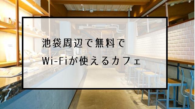 池袋周辺で無料でWi-Fiが使えるカフェ・お店まとめ