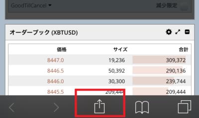 BitMEXホーム画面に追加