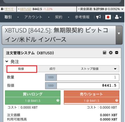 BitMEX指値注文の使い方