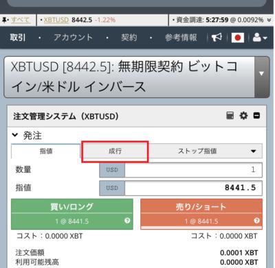 BitMEX成行注文の使い方