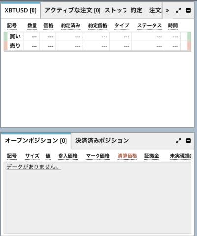 BitMEX注文の履歴と管理