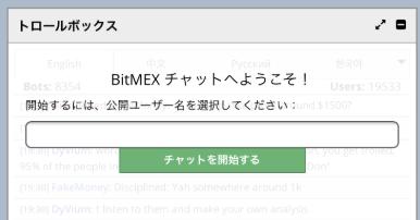 BitMEXチャット