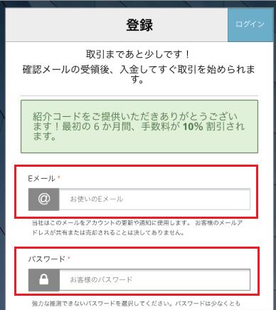BitMEXスマホアプリ登録方法