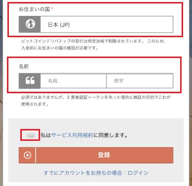 BitMEXスマホアプリ登録フォーム