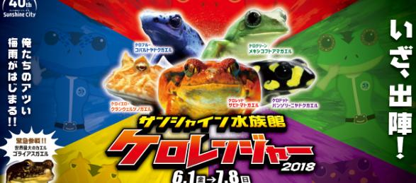 サンシャイン水族館 ケロレンジャー2018