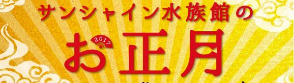 サンシャイン水族館のお正月【七福神スタンプラリー・福袋】
