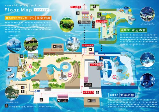 サンシャイン水族館のマップ