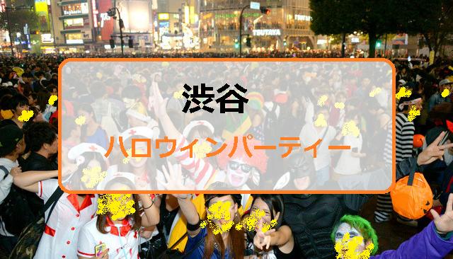 渋谷ハロウィンイベント