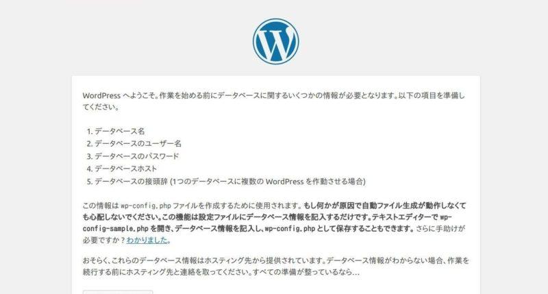 ワードプレスにアクセスしてもサイトが表示されない