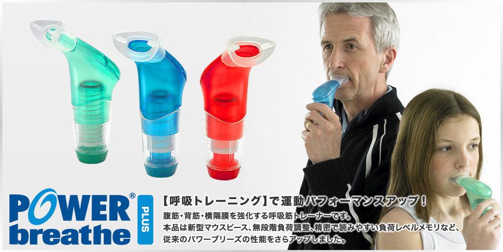 稲葉浩志も愛用「パワーブリーズ」で安定した高音と声量を出す為に横隔膜を鍛えよう