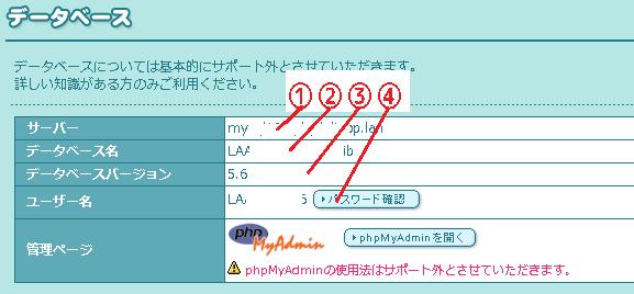 設定→データベース