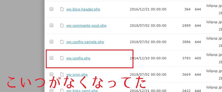 原因は「config.php」ファイルの消失