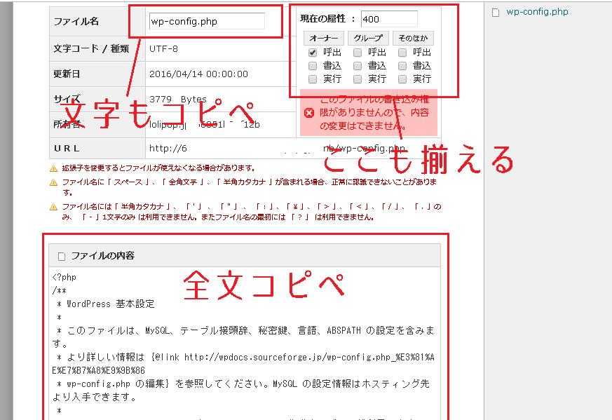 正常な「config.php」を丸々コピペ