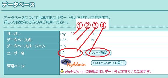 サーバーの管理・設定→データベース