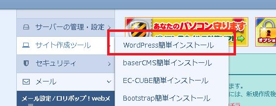 新規ドメインにワードプレスをインストール
