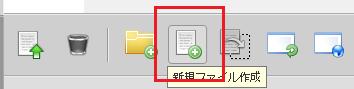 問題のサイトのフォルダにファイルを新規作成