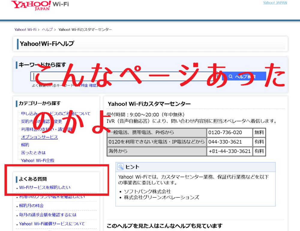 Yahoo!Wi-Fiヘルプのページにたどり着きました