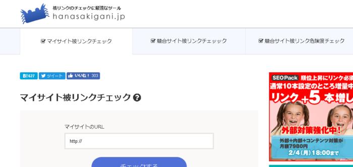 相手サイトの被リンクを調べる方法
