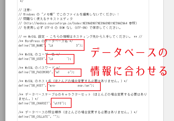「config.php」内の修正