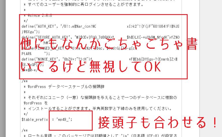 コピペした「config.php」内の修正が必要
