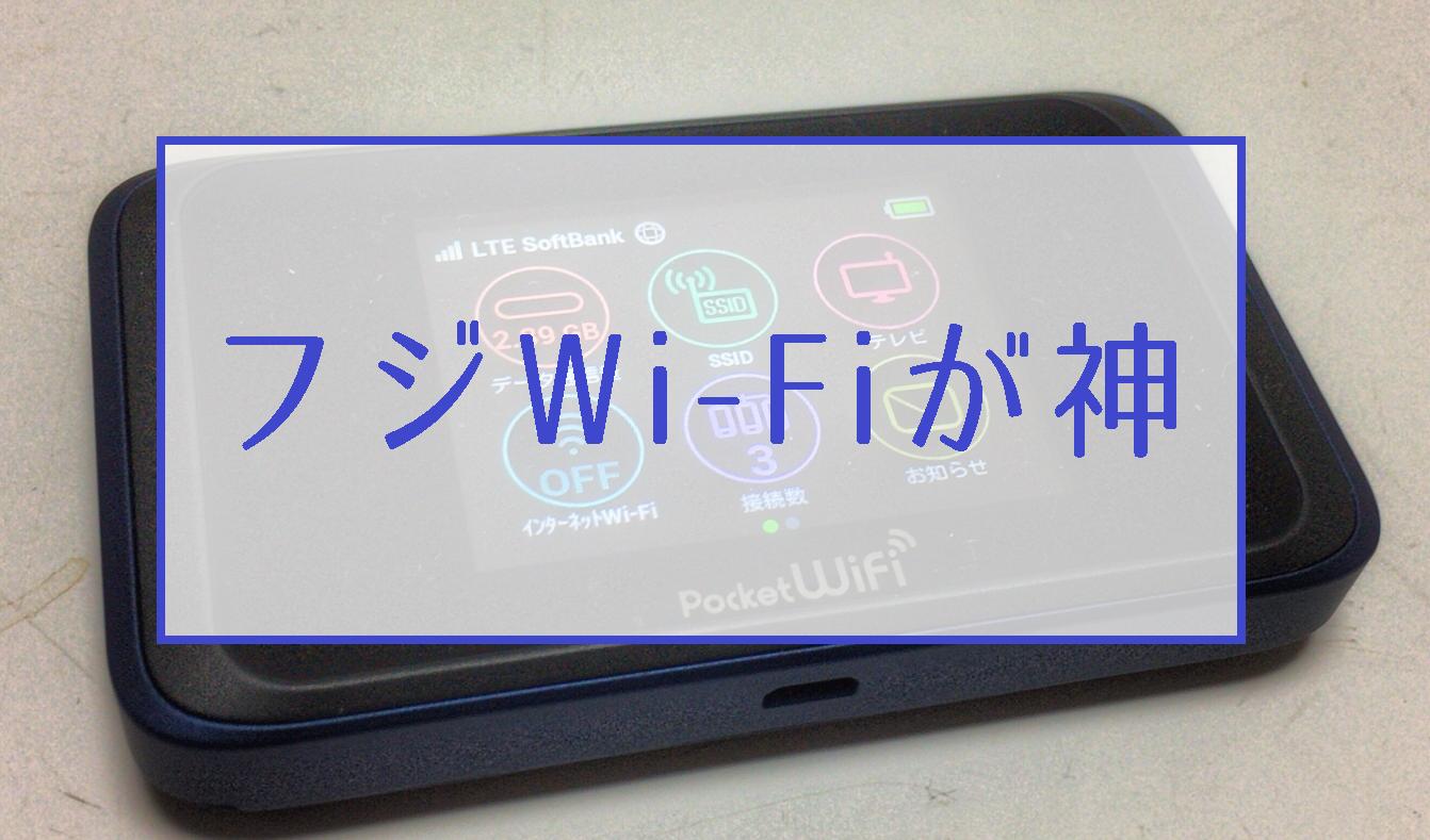 フジワイファイ(fuji Wi-Fi)が神なので乗り換えた